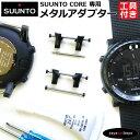 SUUNTO CORE 専用 スント コア メタル アダプター 工具 パーツ 交換 カスタム