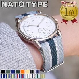 時計 ベルト 腕時計 クロノワールドNATOタイプ ナイロンストラップ 18mm 20mm 22mm 新色