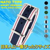 NATO Type Straps Short Length