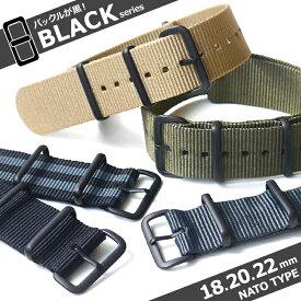 バネ棒付き 時計 ベルト 腕時計 NATOタイプ ブラックシリーズ ナイロンストラップ 18mm 20mm 22mm ブラック グレー オリーブ ベージュ