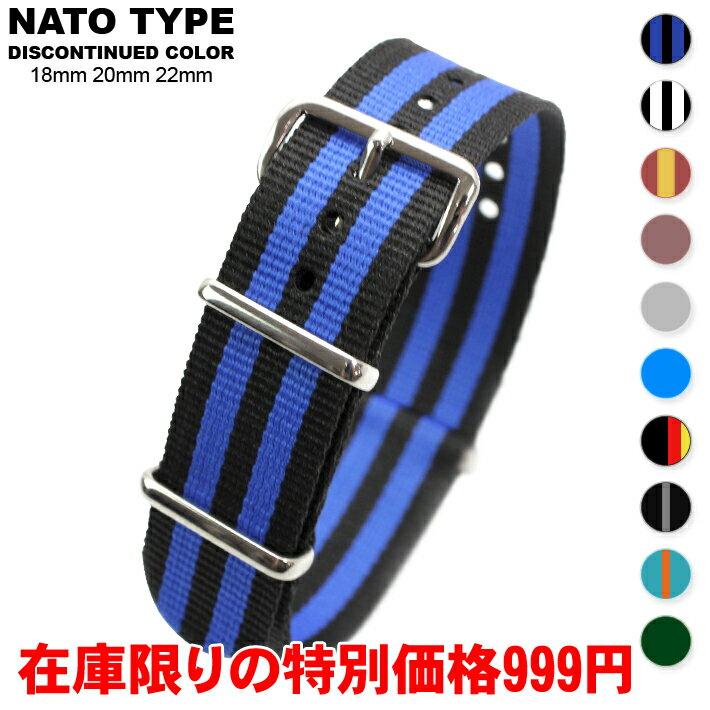 時計 腕時計 ベルト 時計バンド ディスコンカラー NATOタイプ ナイロンストラップ 18mm 20mm 22mm ブラック グレー ネイビー ブルー オリーブ グリーン ベージュ ブラウン イエロー レッド オレンジ ホワイト ストライプ