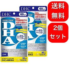 【2袋セット】DHC DHA 60日分 240粒
