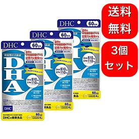 【3袋セット】DHC DHA 60日分 240粒