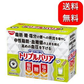 日清食品 トリプルバリア 青りんご味 30本入 サプリメント サイリウム 健康食品 中性脂肪 血糖値 血圧