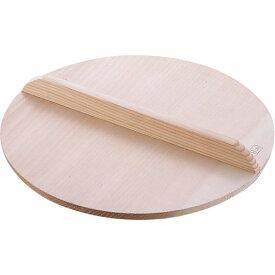 明治屋 木製薄口鍋蓋 27cm (実寸26.5cm) 【あす楽対応】
