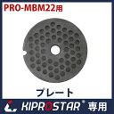 KIPROSTAR 手動式ミンサー PRO-MBM22専用プレート★