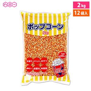 ハニー [12袋入]ポップコーン豆 2kg [12袋入]
