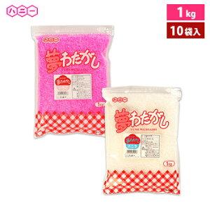 ハニー [10袋入]綿菓子材料 夢わたがし 1kg [10袋入]
