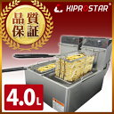 電気フライヤー 2槽式4L 業務用 卓上 小型 KIPROSTAR【電気フライヤー】【送料込み】【キプロスター】【業務用】【あす楽】