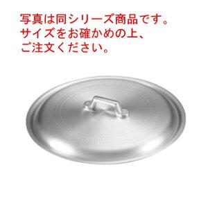 アルミ ギョーザ鍋用 蓋 33cm用【餃子鍋】【鉄製餃子鍋】【鍋蓋】【業務用】