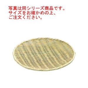 竹製 盆ザル 45cm【水切り】【下ごしらえ用品】【梅干し】【切干大根】【業務用】【厨房用品】