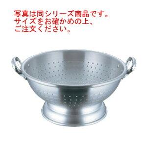 アルミ コランダーボール 48cm【パンチングボール】【パンチングボウル】【水切り】【業務用】【厨房用品】