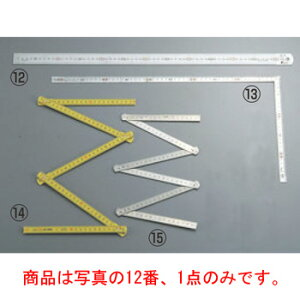 シルバー 直尺 No.13021 60cm【店舗備品】【工具】