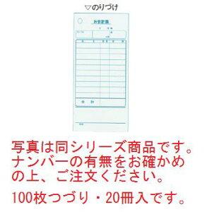 単式 会計伝票 K403Nナンバー入り(100枚つづり20冊入)【伝票】【会計表】