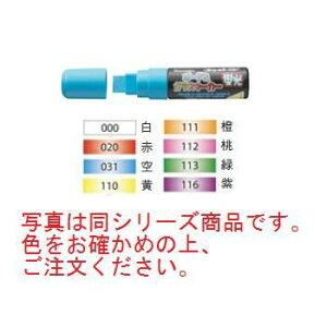 ボード&ガラスマーカー蛍光 PMA-720SA 橙 111S【マジック】【ペン】【ボード用マーカー】【蛍光ペン】【ブラックボード用】【ホワイトボード用】