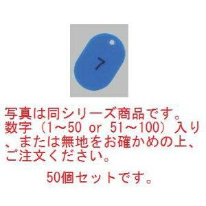 番号札 大(50個セット)51~100 ブルー 11812【番号札】