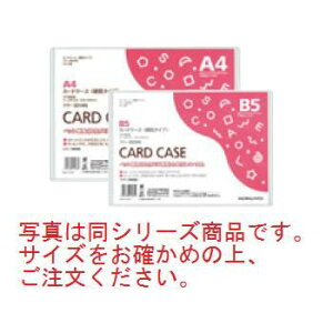 コクヨ カードケース 硬質 クケ-3005N B5【名刺入れ】【名札】【事務用品】