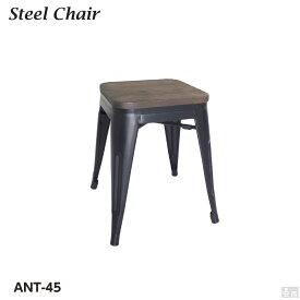 スチール製 スツール 天然木座面 ANT-45【スチールチェア】【ガーデンチェア】【スタッキングチェア】【椅子】【業務用】【あす楽】【リプロダクト】【レトロ】【ブルックリンスタイル】