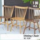木製ダイニングチェア ウィンザーチェア SC-328【椅子】【チェア】【おしゃれ】【ウィンザーチェア】【北欧】