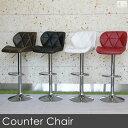 カウンターチェア バーチェア カウンター椅子 WY-614【カウンターチェアー】【あす楽】