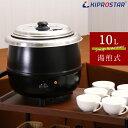 【1年保証付き】業務用 卓上スープジャー スープ保温 10L バイキング ビュッフェ KIPROSTAR【スープウォーマー】【湯…