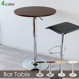 バーテーブル ウォルナット調 丸型 木製【昇降可能な木製丸型バーテーブル。直径60cm】【あす楽】