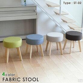 木製スツール 丸型 ファブリック ST-02【丸椅子】【オットマン】【踏み台】【あす楽】