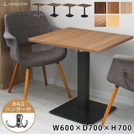 カフェテーブル 600×700×H700【テーブル】【机】【ダイニング】【店舗】【業務用】【レストランテーブル】【飲食店】【木製】【アイアン脚】【人気】