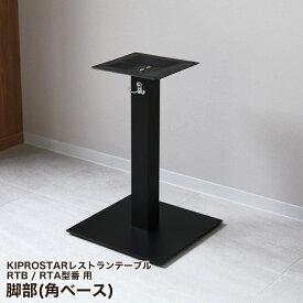 レストランテーブル用 脚一式 支柱1本分 角ベース 高さ675mm【テーブル】【机】【ダイニング】【店舗】【業務用】【テーブル脚】【アイアン脚】