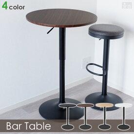 バーテーブル 黒脚タイプ ウォルナット調 丸型 木製【昇降可能な木製丸型バーテーブル。直径60cm】【あす楽】