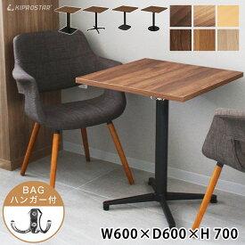 レストランテーブル 600×600×H700【テーブル】【机】【ダイニング】【店舗】【カフェテーブル】【飲食店】【木製】【60】【業務用】