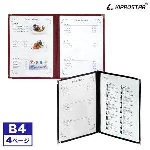 メニューブック カバー 4ページ(2枚4面) B4対応【お品書き】【おしながき】【テーピング】【B4サイズ】【メニュー表】【飲食店】【業務用】【あす楽】