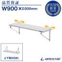平棚 ステンレス製 可動式 PRO-WSF90【吊り棚】【つり棚】【吊り平棚】【ステンレス棚】【キッチン収納】【厨房収納】…