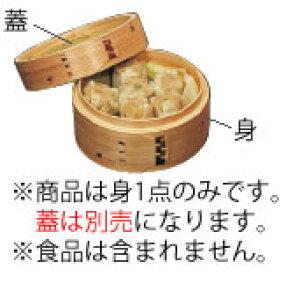 杉製 中華セイロ φ18cm 身 30204【業務用】