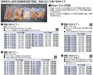 飛竜 Nタイプ N-7 (2000枚)【真空包装器 真空パック用】【シーラー】【真空袋】【真空パック】【業務用】