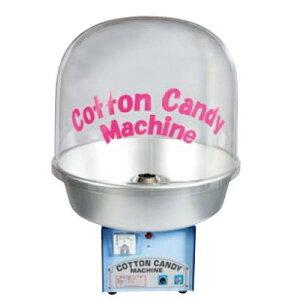 全自動わた菓子機 CA-7型 バブルカバー付【代引き不可】【業務用綿菓子機 わたがし機 わたあめ 綿あめ】【業務用】