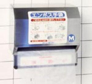 エンボス 手袋ホルダー 壁掛タイプ (500枚ロール巻 専用)【使い捨て】【ビニール手袋】【業務用】