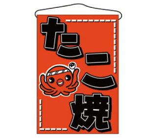 No.685 たこ焼【のぼり】【のぼり旗】【上り】【旗】【POP】【ポップ】【たこ焼き】【たこやき】【タコヤキ】【業務用】
