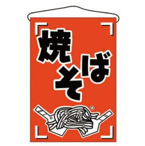 No.689 焼そば【のぼり】【のぼり旗】【上り】【旗】【POP】【ポップ】【やきそば】【焼きそば】【ヤキソバ】【業務用】