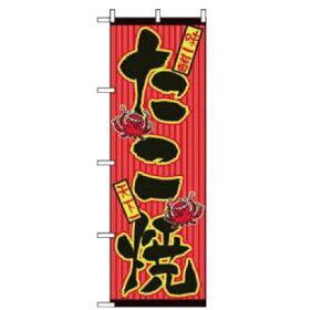 【メール便配送可能】No.553 たこ焼【のぼり】【のぼり旗】【上り】【旗】【POP】【ポップ】【たこ焼き】【たこやき】【タコヤキ】【業務用】