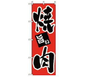 【メール便配送可能】No.304 焼肉【のぼり】【のぼり旗】【上り】【旗】【POP】【ポップ】【焼き肉】【やき肉】【やきにく】【ヤキニク】【業務用】
