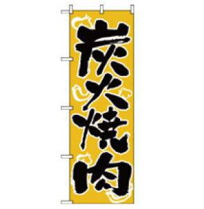 【メール便配送可能】No.305 炭火焼肉【のぼり】【のぼり旗】【上り】【旗】【POP】【ポップ】【焼き肉】【やき肉】【やきにく】【ヤキニク】【業務用】