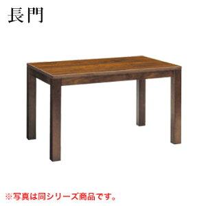 テーブル 長門シリーズ ダークブラウン サイズ:W1200mm×D750mm×H700mm 脚部:H長門1D【代引き不可】