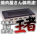 高級焼肉器 Y-18C王者 (ガス種:プロパン) LP■【焼き肉】【焼肉】【コンロ】【こんろ】【ガスコンロ】【卓上コンロ】…