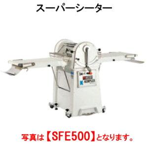 タニコー スーパーシーター SFE500【代引き不可】【業務用】【製パン機器】【生地のばし】【クロワッサン】【パイ生地】【シート加工】