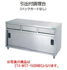 タニコー 引出付調理台(バックガードなし) TX-WCT-180BDW【代引き不可】【業務用】【業務用調理台】【作業台】【厨房機器】