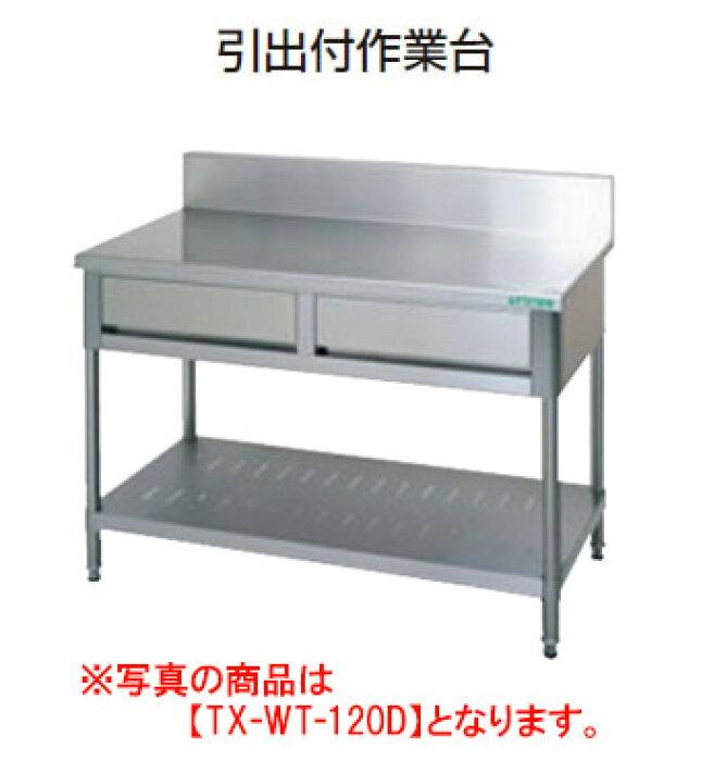 タニコー引出付作業台TX-WT-120AD