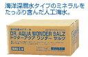 人工海水ドクターアクア ワンダーザルツ (500L用)【業務用】