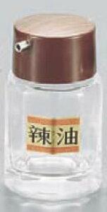 21 ラー油入れ【調味料入れ】【調味料ストッカー】【業務用】