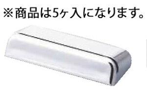 【メール便配送可能】PS カード立(5ヶ入) PCG-53 シルバー【メニュースタンド】【メニュー立て】【業務用】